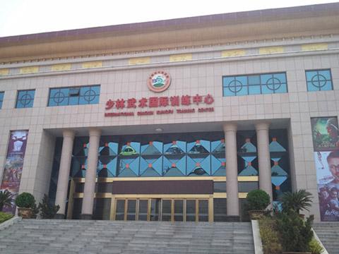 Фотография школы боевых искусств Шаолиня