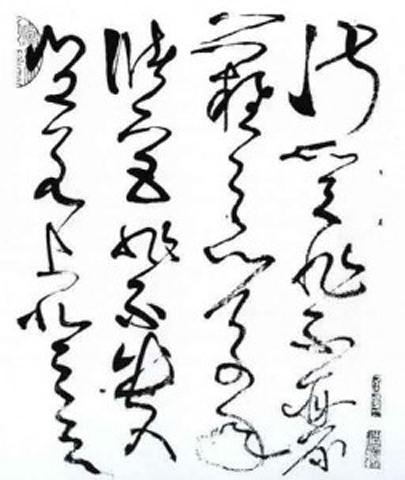 китайская калиграфия в стиле куанцао