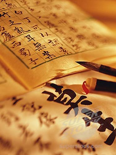 Изображение китайской калиграфии