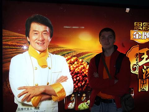 Баннер с Джеки Чаном