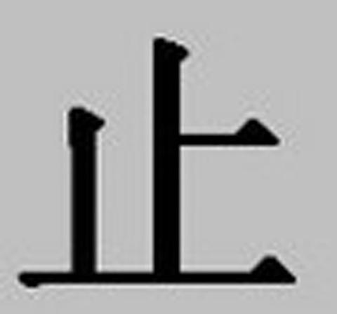 Китайский иероглиф «чжи»: Останавливать, пресекать