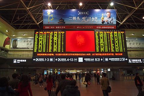 Фотография пекинского железнодорожного вокзала